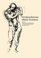 Образ человека. Учебник и практическое руководство по пластической анатомии для художников.  Баммес  Готфрид .
