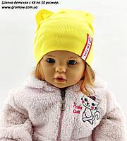 Оптом шапки с 48 по 50 размер трикотажная детская шапка головные уборы детские опт