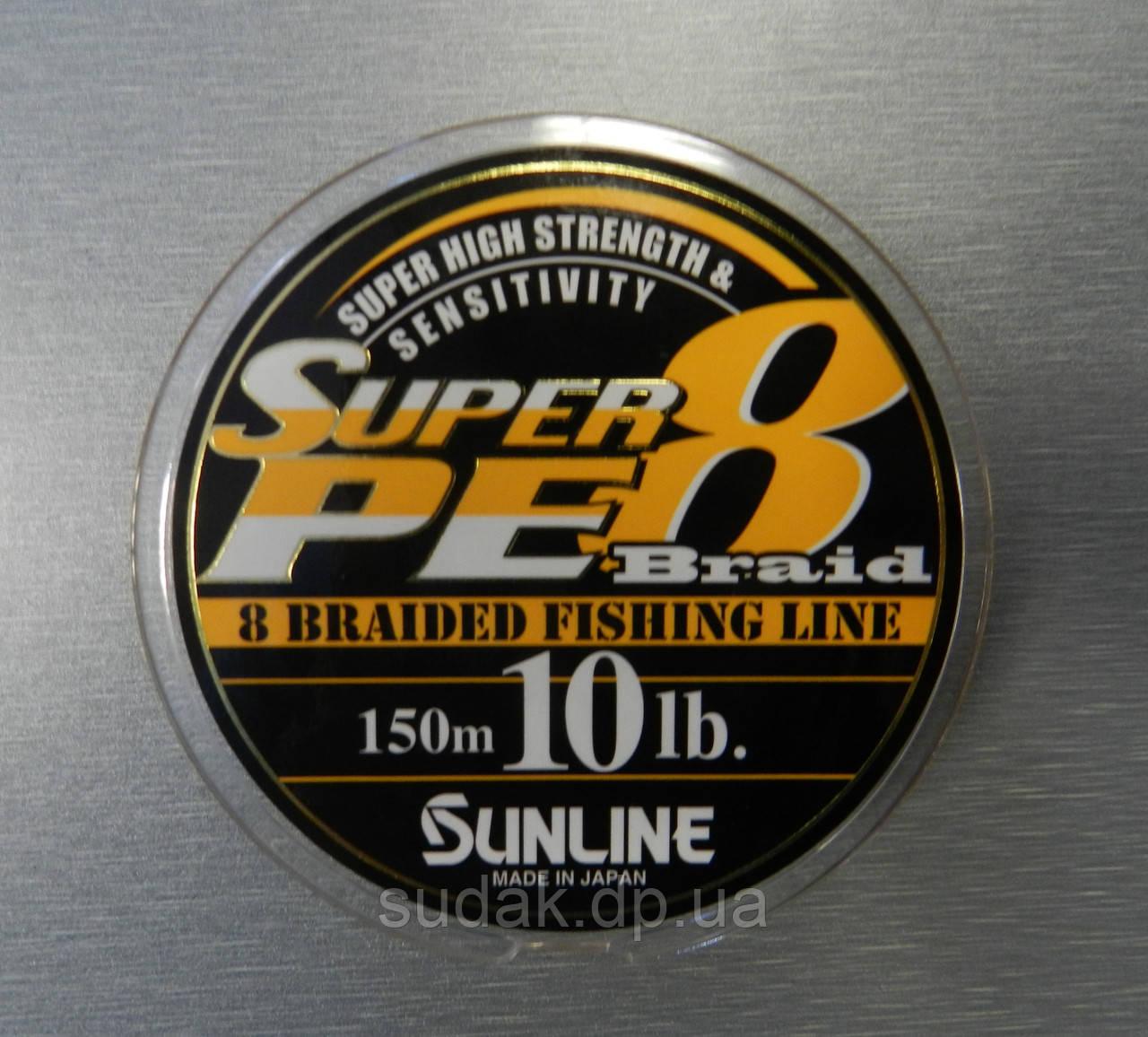 Шнур Sunline Super PE 8 Braid 150m 0.165mm 10lb/5kg