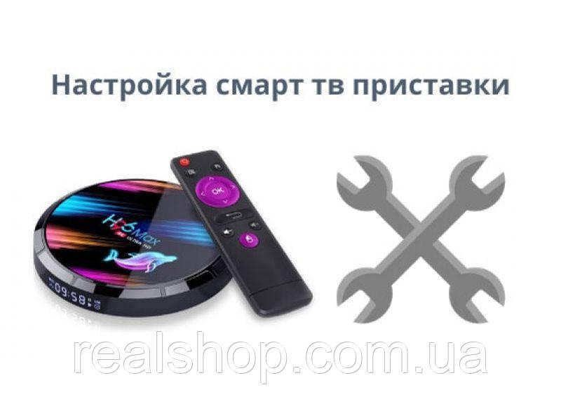 Настройка Смарт приставки x96, H96, T95 и др.