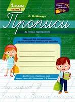 Українська мова 1 кл Прописи  в 2-х ч. Ч1( Вашуленко)