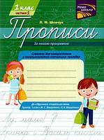 Українська мова 1 кл Прописи  в 2-х ч. Ч2( Вашуленко)
