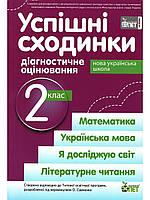 Діагногстичне оцінювання 2 клас Успішні сходинки (Савченко)