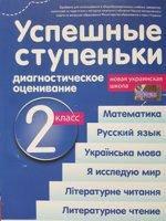 Диагноститческое оценивание 2 класс Успешные ступеньки (Савченко)