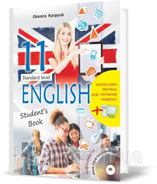 Англійська мова 11 клас Підручник