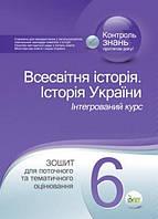 Всесвітня історія, Історія України 6клас Зошит для поточного та тематичного оцінювання