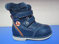 Зимние ортопедические ботинки для мальчика тм Шалунишка 22р (14см стелька)