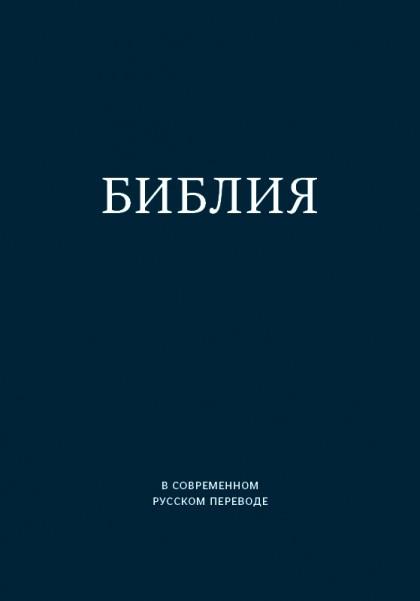Библия в современном русском переводе под редакцией М. Кулакова (термовинил, синяя, серебряный обрез, 15х21)