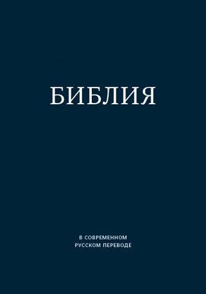 Библия в современном русском переводе под редакцией М. Кулакова (термовинил, синяя, серебряный обрез, 15х21), фото 2