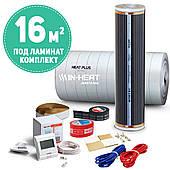 16  м² Пленочный теплый пол под ламинат Heat Plus (Корея) / Комплект / инфракраный пол с подогревом