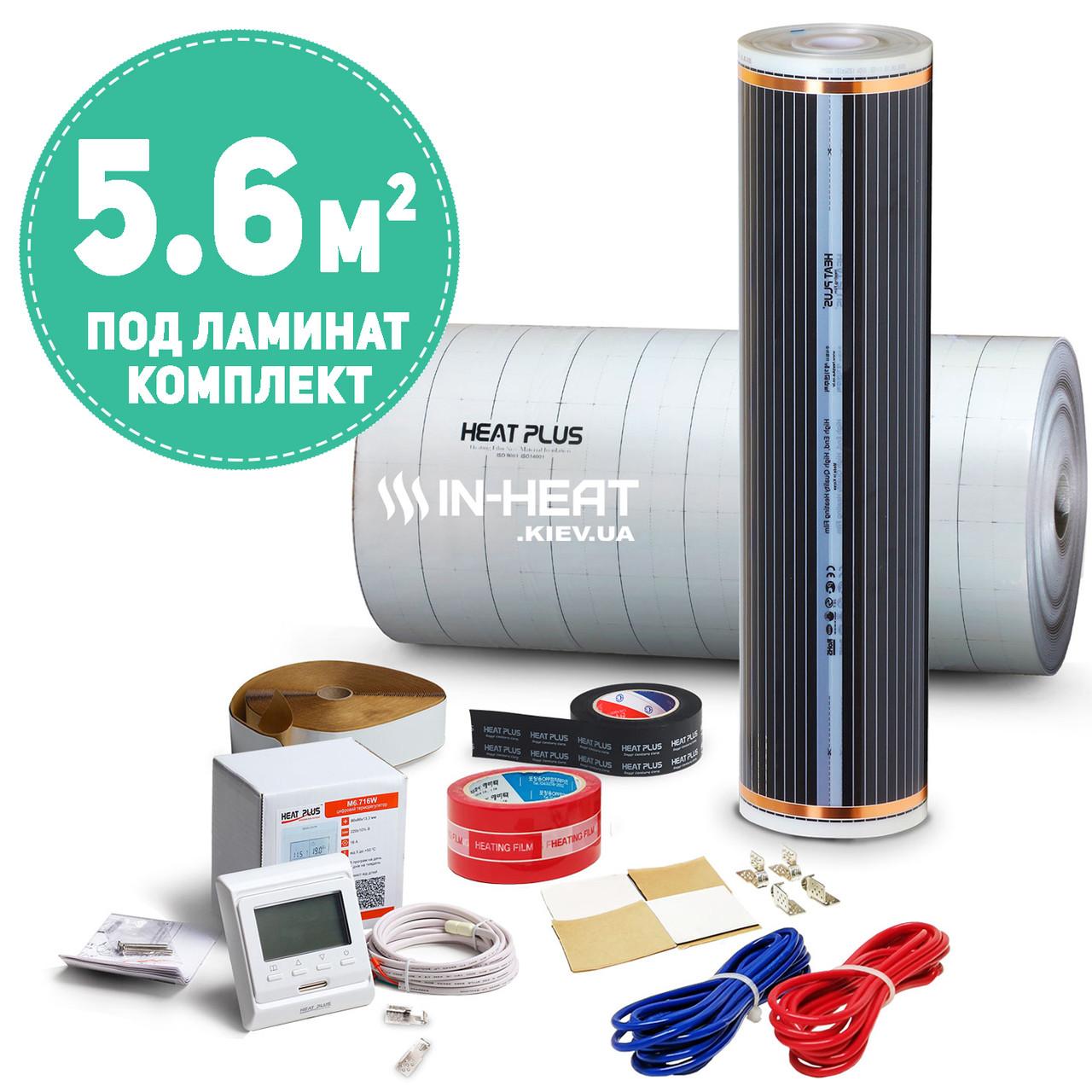 5.6 м² Инфракраный теплый пол под ламинат HEAT PLUS (Хіт Плюс, Корея) / пленочный теплый пол комплект