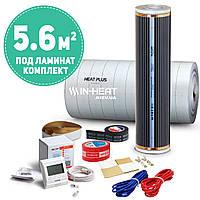 5.6 м² Инфракраный теплый пол под ламинат HEAT PLUS (Хіт Плюс, Корея) / пленочный теплый пол комплект, фото 1