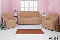 Чехол на диван и два кресла без оборки, натяжной, жатка-креш, универсальный Concordia Персиковый Беж
