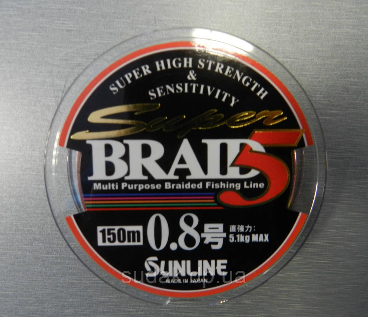 Шнур Sunline Super Braid 5 150m #0.8 / 0.148mm 5.1kg