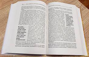 Седьмой день. Утраченное сокровище Библии – Сигве Тонстад, фото 2