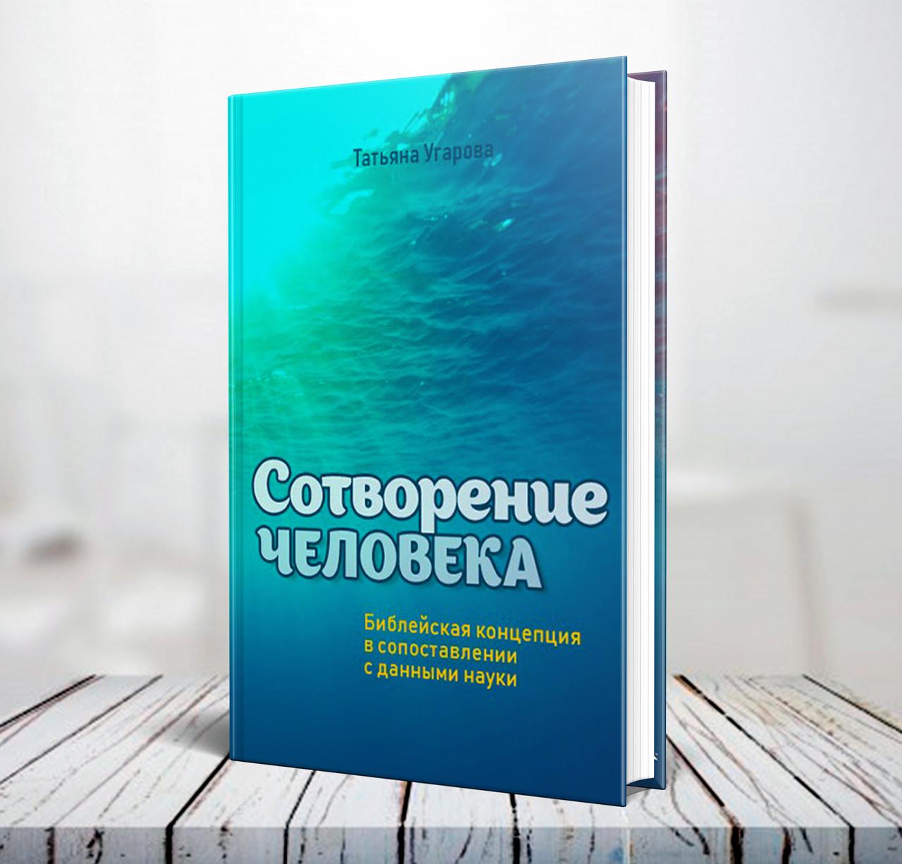 Сотворение человека – Татьяна Угарова