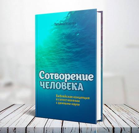 Сотворение человека – Татьяна Угарова, фото 2
