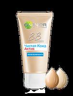 """Чистая кожа АктивBB Cream Garnier """"Чистая Кожа Актив"""" для проблемной кожи Натур.беж"""