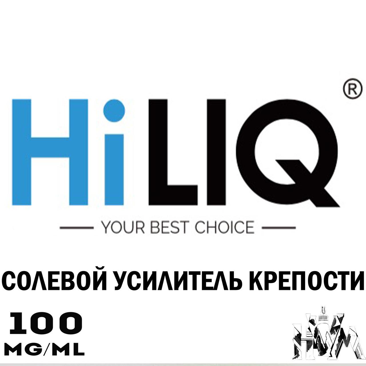 Солевой Усилитель крепости  HILIQ 100мг/мл 200 мл