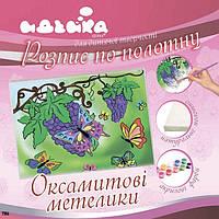 Розпис по полотну - Оксамитові метелики (7106)