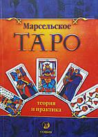 Книга Марсельское Таро. Теория и практика. Костенко А.