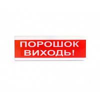 """Тирас ОСЗ-6 """"ПОРОШОК ВИХОДЬ!"""" (12В). Табло светозвуковое"""