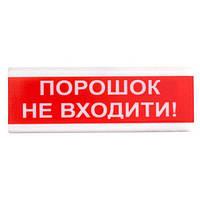 "Тирас ОСЗ-5 ""ПОРОШОК НЕ ВХОДИТИ!"" (12В). Табло светозвуковое"