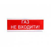 """Тирас ОСЗ-3 """"ГАЗ НЕ ВХОДИТИ"""" (12В). Табло светозвуковое"""