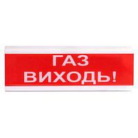 """Тирас ОСЗ-4 """"ГАЗ ВИХОДЬ!"""" (12В). Табло светозвуковое"""