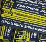 Электроды Monolith УОНИ 13/55 basic д-4мм (пачка 5 кг), фото 3