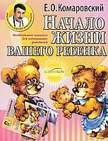 Начало жизни вашего ребенка Е. Комаровский (hub_vNai42347)