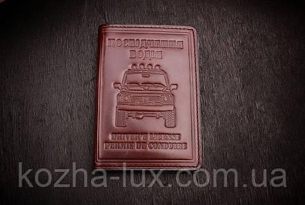 Кожаная обложка на старые водительские права, фото 2