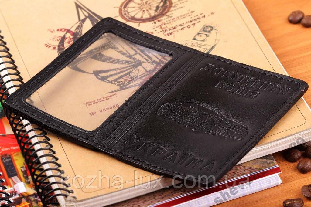 Обкладинка на документи 2-е картки шкіряна
