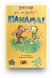 Книги про тигра, фото 2