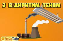 Промышленные обогреватели с открытым тэном