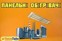 Панельные промышленные обогреватели