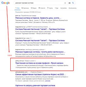 Контент для интернет-магазина Яркий - Харьков 7