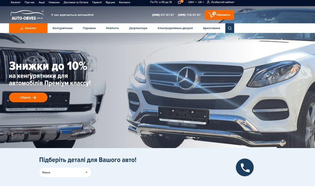 Наполнение сайта автомобильных деталей на русском и украинском языке - Винница 4