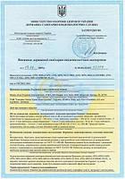 Разрешение санитарно-эпидемиологической службы (СЭС)