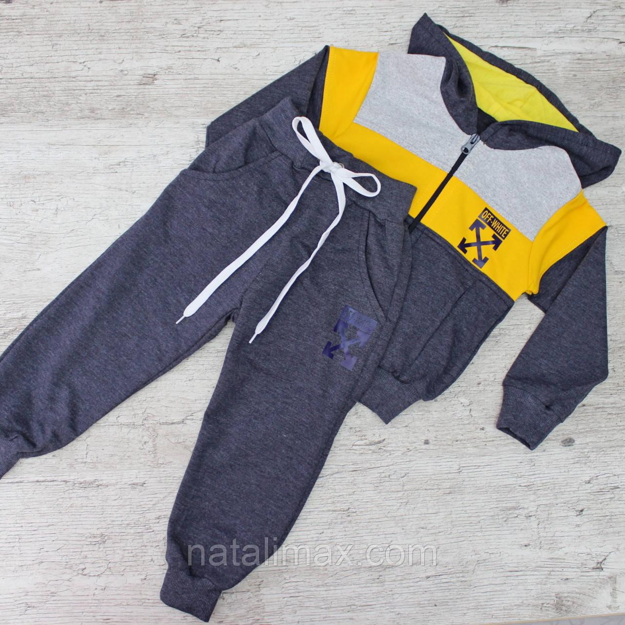 Костюм спортивный для мальчика ДВУНИТКА, РОСТОВКА от 92 до 116. Качественный детский костюм