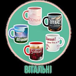 Чашки Поздравительные