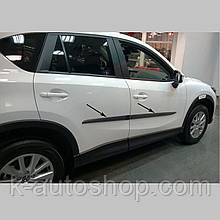 Молдинги на двері для Mazda CX-5 Mk1 2011-2016