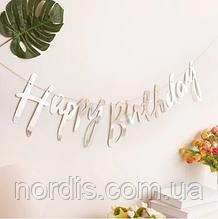 Бумажная гирлянда Happy Birthday серебро прописью, 1,5 метра.