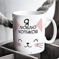 Оригинальная прикольная чашка на подарок для любителей обладателей кошек и котов