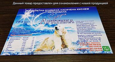 Наклейка для воды без ламинации, 12,5 х 18,5 см (Минимальный заказ 200 шт.)