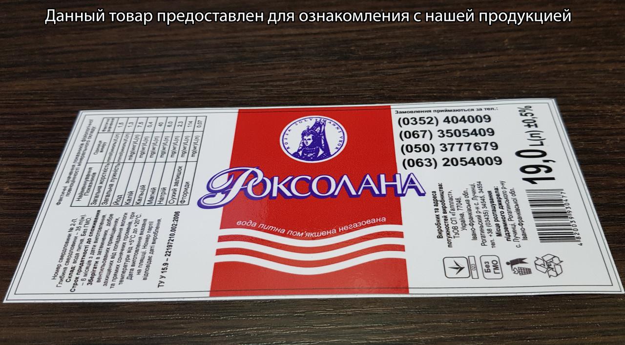 Наклейка на бутильовану воду без ламінації, 8х18 см (Мінімальне замовлення 200 шт.)