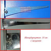 Полкодержатель в рейку тонкую, хром 35 см (шаг 25 мм)