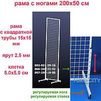 Сетка Торговая   в Рамке  200 х 50 см профиль15 с ножками Украина