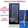 Cетка Торговая в Рамке  200 х 80 см  профиль17 с ножками Украина