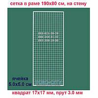 Сетка Торговая  в Рамке 200 х 80 см профиль 17  без ножек Украина